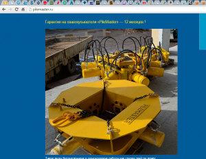 Pilemaster оборудование для срубки свай